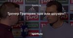 Тренер Григорян: хам или шоумен?