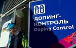 NYT: WADA закрыло дела в отношении 95 российских спортсменов из доклада Макларена