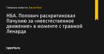 Попович раскритиковал Пачулию за «неестественное движение» в моменте с травмой Ленарда, НБА - Баскетбол - Sports.ru