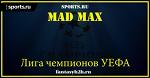 Лига Чемпионов: командый альтернативный Дивизион 2