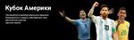 Кубок Америки: профиль - Фэнтези - Sports.ru