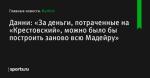 «За деньги, потраченные на «Крестовский», можно было бы построить заново всю Мадейру», сообщает Данни - Футбол - Sports.ru