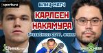 Карлсен - Накамура. Финал Speed Chess Challenge 2017 - неофициального онлайн-чемпионата мира по блицу!