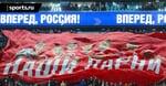 Домашние матчи сборной России в отборе Евро-2020 посетили 235 307 болельщиков