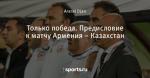 Только победа. Предисловие к матчу Армения – Казахстан