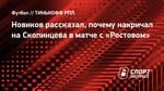 Новиков рассказал, почему накричал наСкопинцева вматче с «Ростовом»
