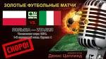 Анонс матча Польша - Италия (чемпионат мира 1974, первый групповой этап, группа 4)