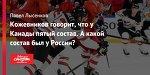 Кожевников говорит, что у Канады пятый состав. А какой состав был у России?
