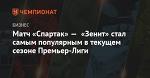 Матч «Спартак» — «Зенит» стал самым популярным в текущем сезоне Премьер-Лиги