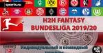 Fantasy Бундеслиги 2019/20. Регистрация в индивидуальный и командный H2H турниры