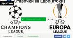 Ставки на 9 матчей 5 тура группового этапа еврокубков