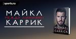 Автобиография Майкла Каррика «Между Линиями». Глава 10. «Рим»: Часть 2