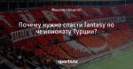 Почему нужно спасти fantasy по чемпионату Турции?
