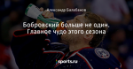 Бобровский больше не один. Главное чудо этого сезона