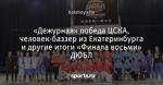 «Дежурная» победа ЦСКА, человек-баззер из Екатеринбурга и другие итоги «Финала восьми» ДЮБЛ