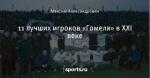11 лучших игроков «Гомеля» в ХХI веке