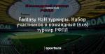Fantasy H2H турниры. Набор участников в командный (6х6) турнир РФПЛ