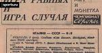 50 лет назад сборная СССР осталась без финала Евро. Проиграли по монетке