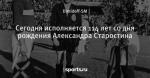 Сегодня исполняется 114 лет со дня рождения Александра Старостина