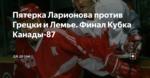 Пятерка Ларионова против Грецки и Лемье. Финал Кубка Канады-87