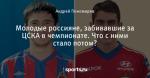 Молодые россияне, забивавшие за ЦСКА в чемпионате. Что с ними стало потом?