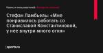 Стефан Ламбьель: «Мне понравилось работать со Станиславой Константиновой, у нее внутри много огня»