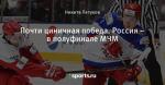 Почти циничная победа. Россия – в полуфинале МЧМ