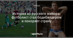 История из русского минора: футболист стал бодибилдером и покоряет страну