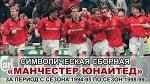 """""""Манчестер Юнайтед"""". Символическая сборная за период 1994/95–1998/99"""