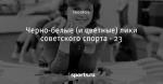 Черно-белые (и цветные) лики советского спорта - 23