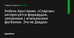 «Спартак» интересуется форвардом, связанным с итальянским футболом. Это не Дзадза», сообщает Нобель Арустамян - Футбол - Sports.ru
