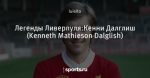 Легенды Ливерпуля:Кенни Далглиш (Kenneth Mathieson Dalglish)