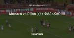 Monaco vs Dijon (2)-1 ФАЛЬКАО!!!!