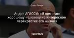 Андре АГАССИ: «Я помогаю хорошему человеку на интересном перекрестке его жизни»