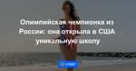 Олимпийская чемпионка из России: она открыла в США уникальную школу