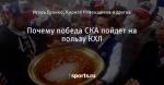 Почему победа СКА пойдет на пользу КХЛ - Хоккей - Sports.ru