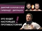 Дмитрий Солопов о бое Гарбрандт - Диллашоу: это будет настоящее противостояние