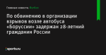 По обвинению в организации взрывов возле автобуса «Боруссии» задержан 28-летний гражданин России - Футбол - Sports.ru