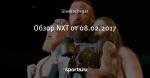 Обзор NXT от 08.02.2017