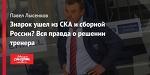 Знарок ушел из СКА и сборной России? Вся правда о решении тренера