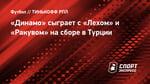 «Динамо» сыграет с «Лехом» и «Ракувом» насборе вТурции
