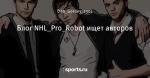 Блог NHL_Pro_Robot ищет авторов