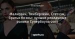 Малкович, Тимберлейк, Стетхэм, братья Коэны: лучшие рекламные ролики Супербоула-2017