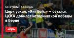 Цирк уехал, «Янг Бойз» – остался. ЦСКА добился исторической победы в Берне