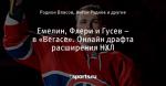 Емелин, Флери и Гусев – в «Вегасе». Онлайн драфта расширения НХЛ