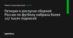 Петиция о роспуске сборной России по футболу набрала более 127 тысяч подписей
