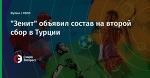 """Зенит"" объявил состав на второй сбор в Турции"