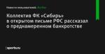 Коллектив ФК «Сибирь» в открытом письме РФС рассказал о преднамеренном банкротстве