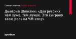 Дмитрий Шляхтин: «Для русских чем хуже, тем лучше. Это сыграло свою роль на ЧМ-2017»