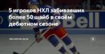 5 игроков НХЛ забивавших более 50 шайб в своём дебютном сезоне